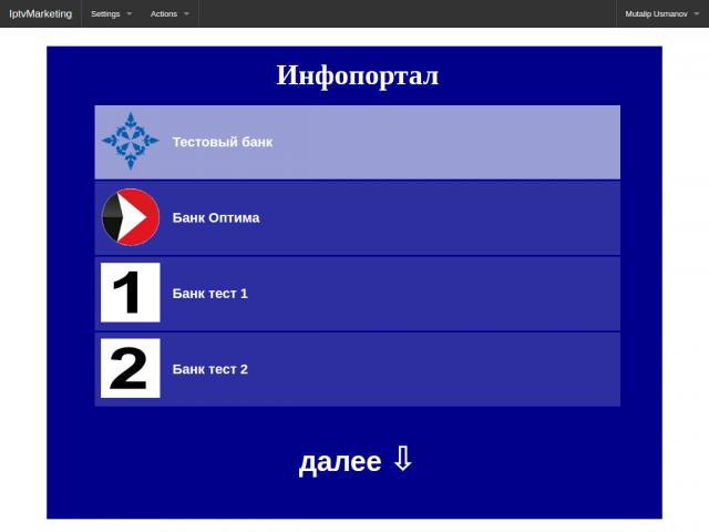 Модуль к Stalker_portal_5.0