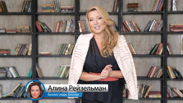 Алина Рейзельман