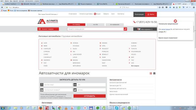 Alt-parts.ru