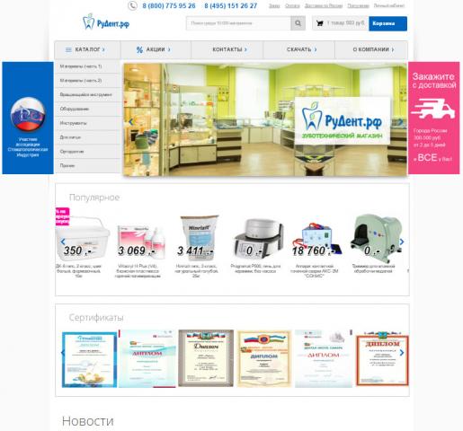 Разработка сайта по производству стоматологического оборудования