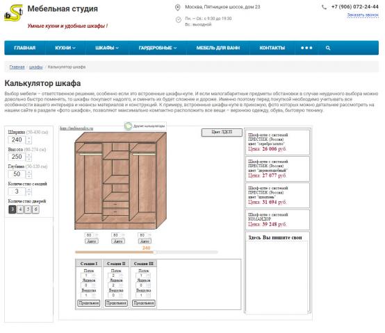 Разработка сайта каталога для мебельной студии