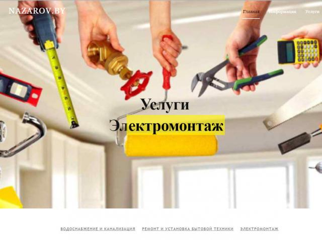 Сайт по ремонту