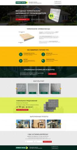 Продажа фасадных термопанелей