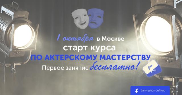 Банер для Фейсбук по актерскому курсу