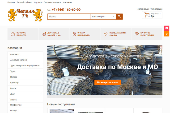Интернет магазина продажи металлов