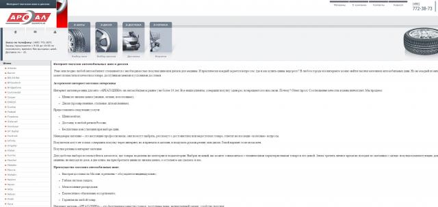Подготовка и продвижение сайта по 100 запросам - шины, диски