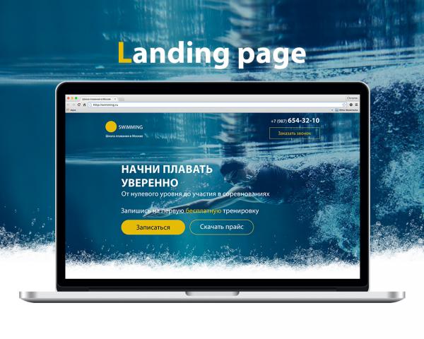 Landing page для школы плавания