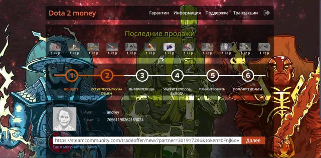 Сайт покупки скинов Dota 2 (Steam, Node.js, Angular.js)