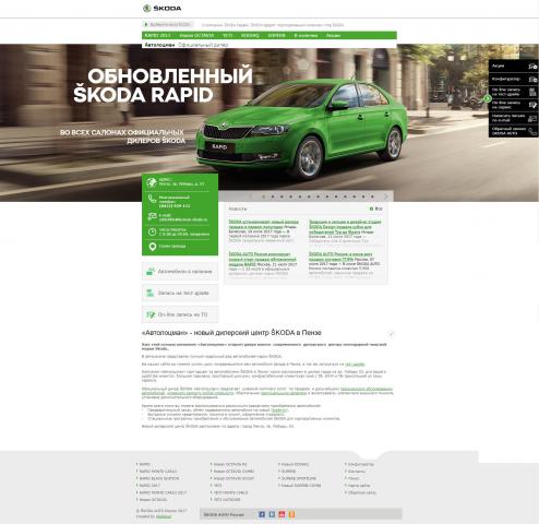 «Автолоцман» - новый дилерский центр SKODA в Пензе