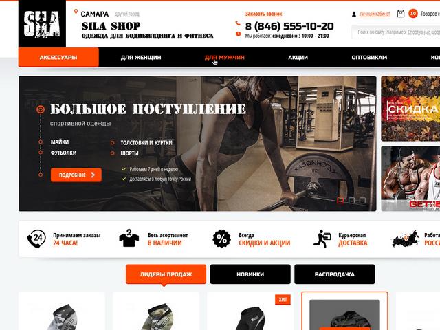 "Интернет магазин ""Sila Shop"""