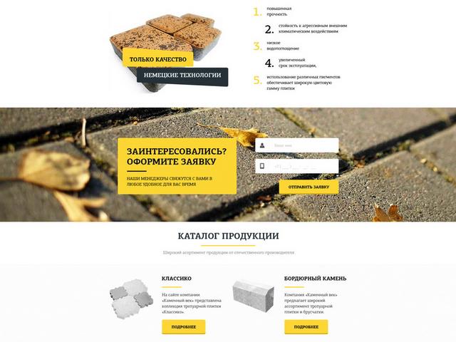 Лендинг компании по изготовлению тротуарной плитки