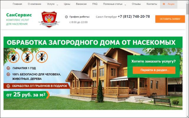 Сайт-визитка компании по санобработке