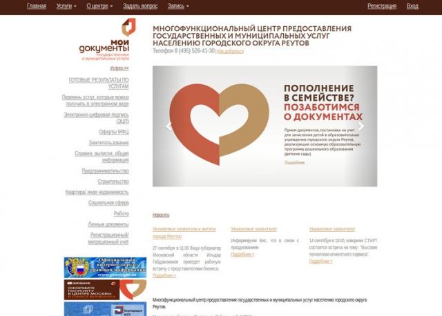 Доработка сайта reutov-mfc.ru