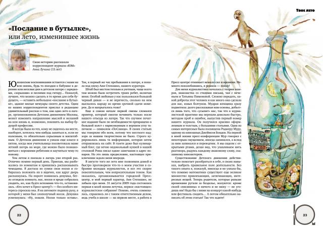 Верстка и иллюстрации к статье