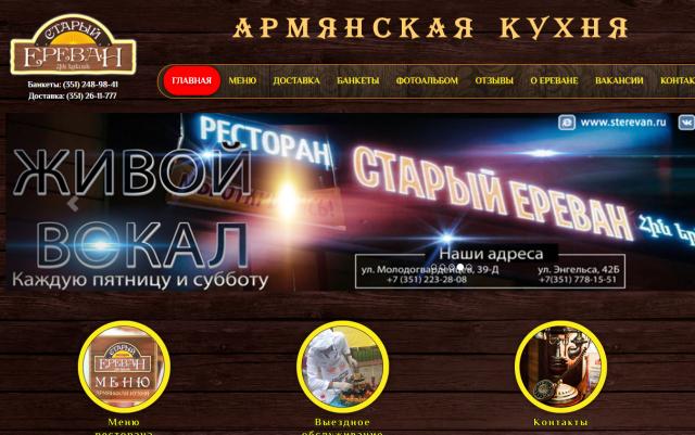 Ресторан_Настройка Яндекс Директ и Google AdWords