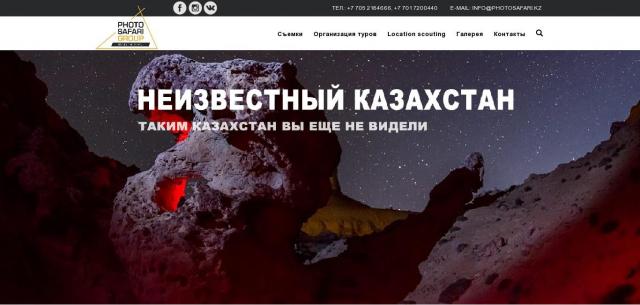 Фирменный сайт компании