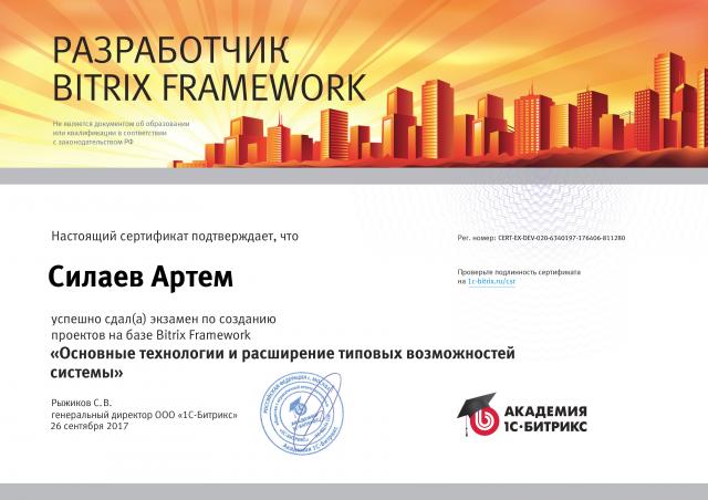 """Сертификат """"Основные технологии и расширение системы"""""""