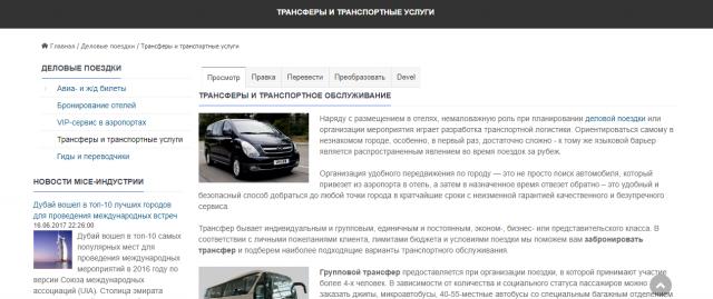 Трансферы и транспортное обслуживание