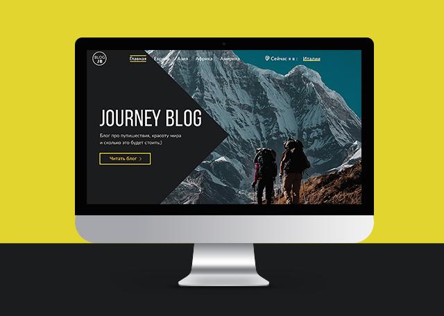 Лендинг блога путешествий