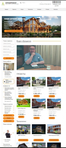 Сайт строительной компании (Битрикс)
