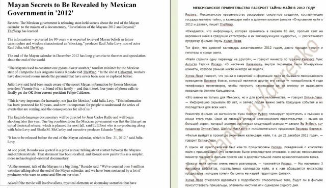 2. Тайны майя (нажмите, чтобы перейти к файлу)