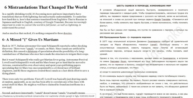 4. 6 ошибок, изменившие мир. (нажмите, чтобы перейти к файлу)