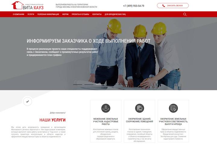 Сайт для юридической компании на 1С-Битрикс