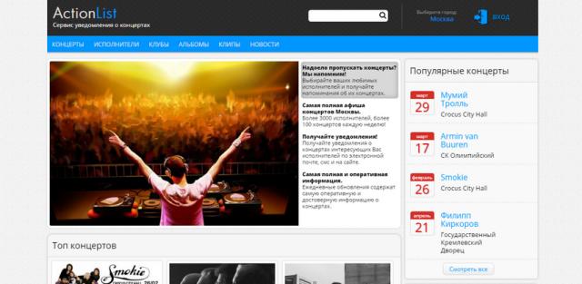 Интернет-сервис по уведомлениям о концертах Action List