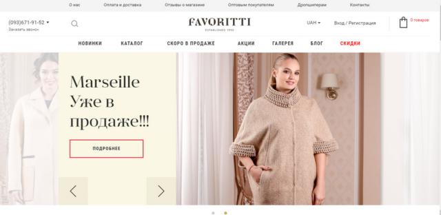 Интернет-магазин одежды Favoritti