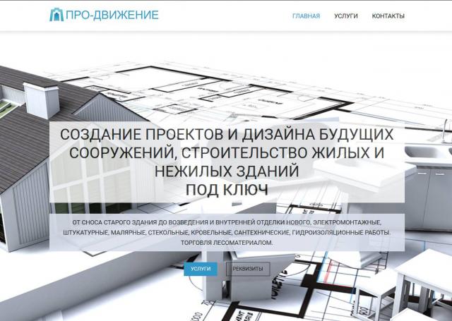 Сайт строительной компании на Modx