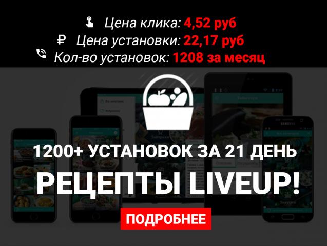 Приложение Рецепты LiveUP!