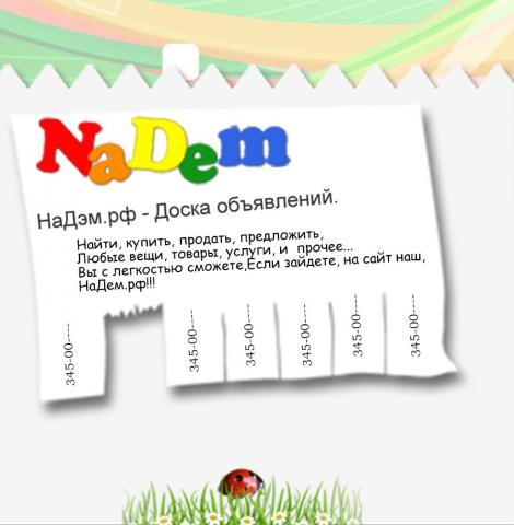 Надэм.рф конкурсы и работа с тематикой.