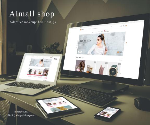 Адаптивная верстка Almall Shop HTML5 + CSS3 + JS/Jquery