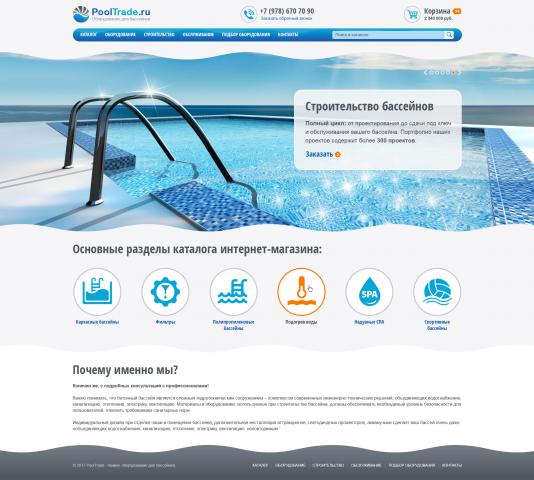 Интернет-магазин товаров для бассейна