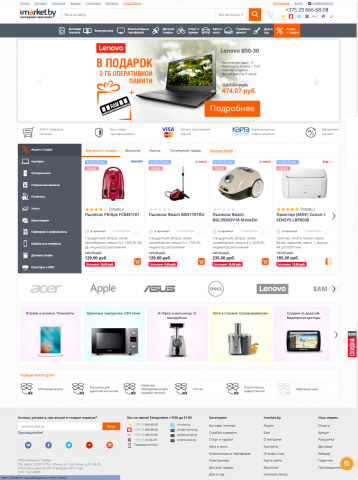 Онлайн-гипермакрет iMarket.by