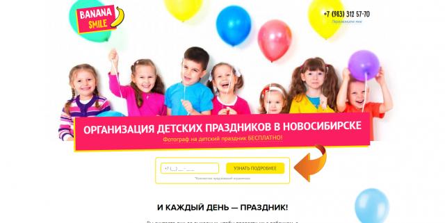 """LP Организация детских праздников """"Banana Smile"""""""