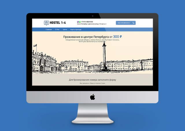 Сайт хостела в Санкт-Петербурге