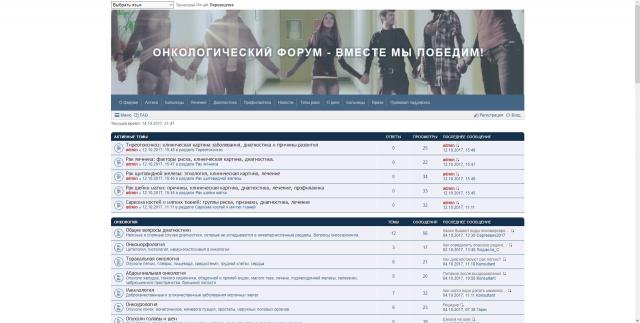 Международный онкологический форум