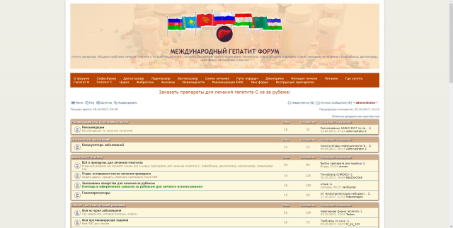 Международный Гепатит Форум