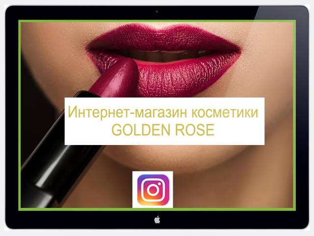 """Магазин косметики бренда """"GOLDEN ROSE"""""""