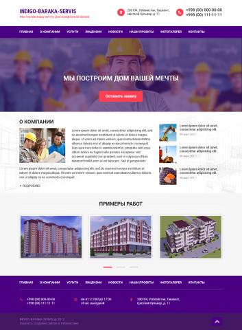 INDIGO BARAKA SERVIS - Строительно-производственный холдинг!