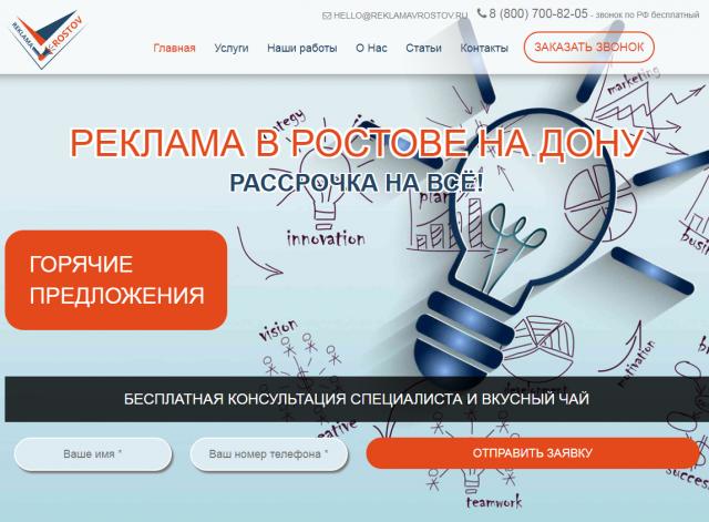 reklamavrostov