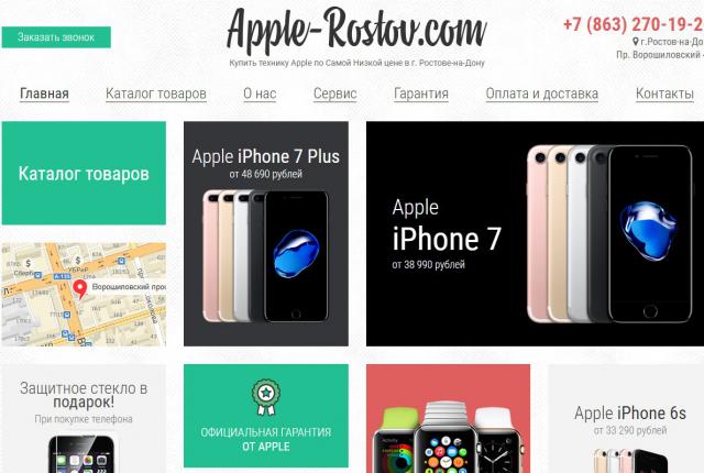 apple-rostov