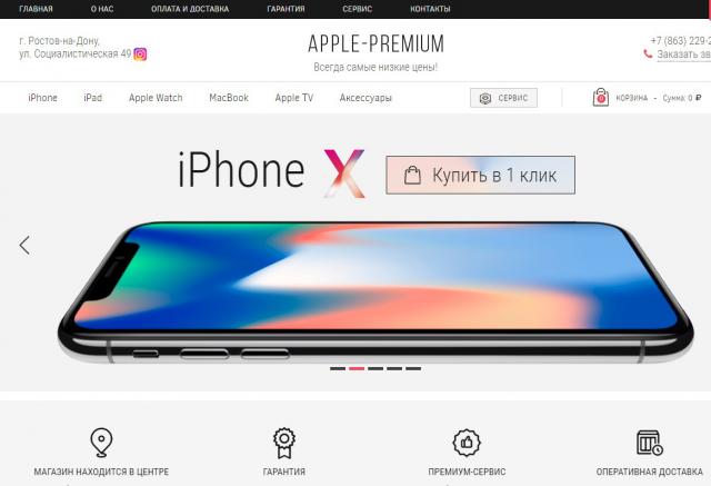 apple-premium