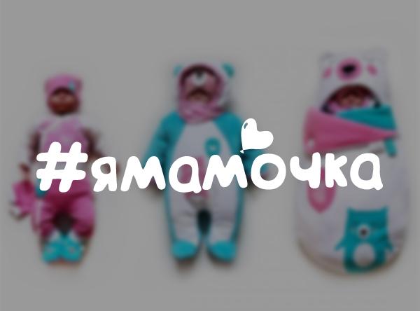 #ямамочка - Интернет магазин детских вещей