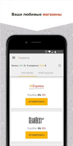 Мобильное приложение ЯМанета