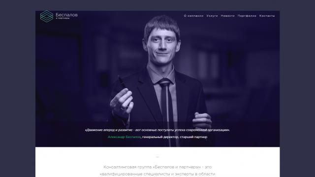 """Техническая поддержка сайта """"Беспалов и Партнеры"""""""