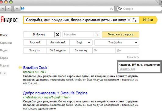 Ваша реклама на российских сайтах
