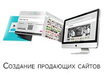 Создание продающих сайтов, магазинов, landing pages