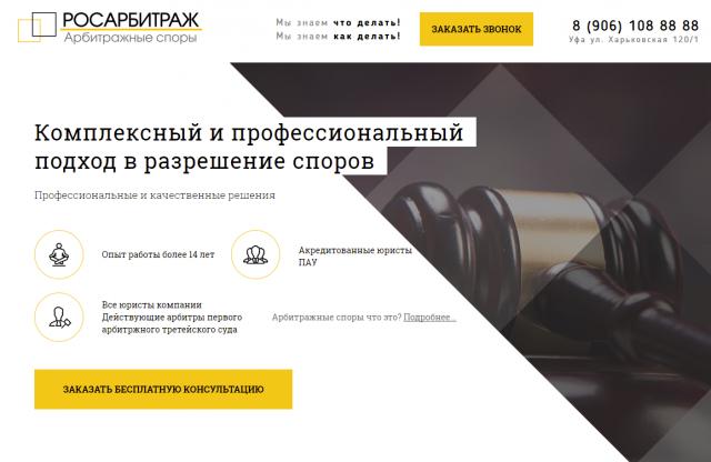 Настройка Яндекс Директ и Google Adwords по юридической тематике